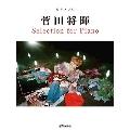 菅田将暉 Selection for Piano ピアノソロ  中級