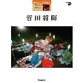 STAGEA アーチスト 7~6級 Vol.36 菅田将暉