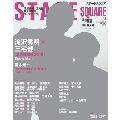 STAGE SQUARE Vol.31