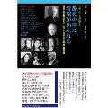 静寂の中に、音楽があふれる 現代の世界的ピアニストたちとの対話 第四巻