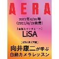 AERA 2021年4月26日号<表紙: LiSA>