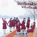 春はどこから来るのか? (Type-B) [CD+DVD]<初回限定仕様>