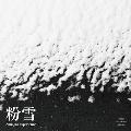 粉雪 / SQUAW MARCH<RECORD STORE DAY対象商品>