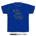 「AKBグループ リクエストアワー セットリスト50 2020」ランクイン記念Tシャツ 2位 ロイヤルブルー × ゴールド Lサイズ