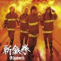 斬鉄拳 [CD+DVD]<期間限定生産盤>