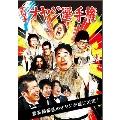 全日本オヤジ選手権[ENFD-7092][DVD] 製品画像