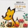 福島弘和: 音楽と語りのための作品集 Vol.2 - ごんぎつね