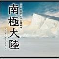 TBS開局60周年記念 日曜劇場 南極大陸 オリジナル・サウンドトラック