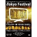 劇団東京フェスティバル テレビが一番つまらなくなる日[TTVS-0002][DVD] 製品画像