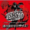 PERSONA SUPER LIVE P-SOUND BOMB !!!! 2017~港の犯行を目撃せよ!~