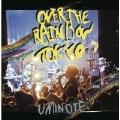うみのて大ワンマン~OVER THE RAINBOW TOKYO~完全版<生産限定盤>