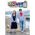 「鷲崎健・藤田茜のグレパラジオ」慰安旅行DVDin静岡