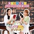 「吉岡茉祐と山下七海のことだま☆パンケーキ」劇団ことだま☆パンケーキ朗読CD [CD+CD-ROM]