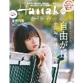 Hanako 2017年10月26日号