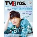 TV Bros. 2018年8月号