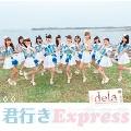 君行きExpress (Type-A)