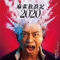 麻雀放浪記2020 オリジナル・サウンドトラック<RECORD STORE DAY対象商品>