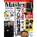 MonoMaster(モノマスター) 2020年7月号