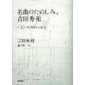 名曲のたのしみ、吉田秀和 第4巻 室内楽との対話 [BOOK+CD]
