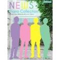 NEWS 「ピアノ・コレクション」 オフィシャル・スコア