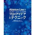 Ableton Liveでエレクトロニック・ミュージックを作る プロのアイデアとテクニック [BOOK+CD]