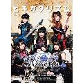 GiGS Presents ヒキガタリズム vol.6~ゼロからはじめるギター・ライフ~