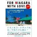 ナイアガラに愛をこめて 大瀧詠一ルーツ探訪の旅 増補改訂版