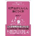 和声法がぐんぐん身につく本 1冊でわかるポケット教養シリーズ