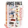 B.L.T.VOICE GIRLS Vol.32
