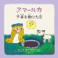 アマールカ絵本2 子羊を助けた日