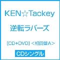 逆転ラバーズ [CD+DVD]<初回盤A>