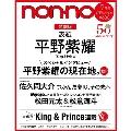 non・no 2021年9月号 特別版(付録なし版)<表紙: 平野紫耀>