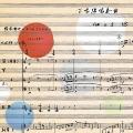 三木稔: 三味線協奏曲