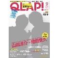 QLAP! 2015年9月号