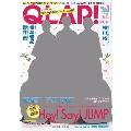 QLAP! 2017年1月号