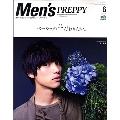Men's PREPPY 2017年6月号増刊