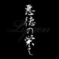 悪徳の栄え~サトシ Ver.~<1,000枚限定生産盤>
