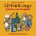 Artisan de la Musique:Little Songs ~宇野誠一郎ソングブック~