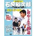 石原裕次郎シアター DVDコレクション 2号 2017年8月6日号 [MAGAZINE+DVD]