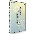 ミュージカル「忍たま乱太郎」第9弾 再演~忍術学園陥落!夢のまた夢!?~ DVD