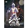 シルバー仮面 Vol.5