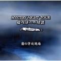 稲川淳二の怪談 MYSTERY NIGHT TOUR Selection20 「霧の事故現場」