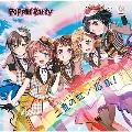二重の虹(ダブル レインボウ)/最高(さあ行こう)! [CD+Blu-ray Disc]<生産限定盤>