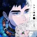 ドラマCD「ララの結婚 2」 [CD+書き下ろしマンガ小冊子]<初回限定らぶとろ・新婚旅行セット>