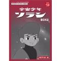 宇宙少年ソラン HDリマスター DVD-BOX  BOX2