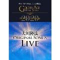 大川隆法ORIGINAL SONGS LIVE 2020 -映画『夜明けを信じて。』公開記念 ゴールデン・エイジ音楽祭-