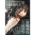 BRODY (ブロディ) 2018年4月号