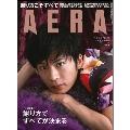 AERA 2018年8月6日号<表紙: 田中圭>