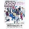 LOVE ggg Vol.6