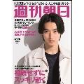 週刊朝日 2019年4月26日号